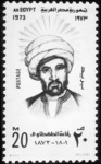 Rifaa al-Tahtawi, reformist scholar-official, head of the Translation Bureau, the School of Languages, and the abortive antiquities service and museum (1835). Author of the first history of ancient Egypt in Arabic (1868). This postage stamp is evidence of his current recognition.