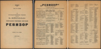 This playbill from the final dress rehearsal lists the individuals who contributed to the production, including the actors in each episode.