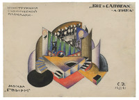 As with Eisenstein's December 28–29 design for Puss in Boots, this design simultaneously shows the prompter, conductor, orchestra, and fictional audience on a single vertical plane. Gone, however, is the proscenium-theater setting. This constructivist set in yellow, red, orange, and blue was intended for a proposed (though unrealized) outdoor, in-the-round production.