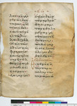 A tan parchment with Greek lettering in black , with a color bar at the bottom. The text is in two columns.