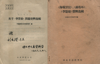 "Figure 7. Two illustrations showing the ""Li Huiniang problem."""