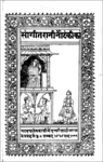 Title page of Sāṅgīt rānī nauṭaṅkī kā by Khushi Ram (Banaras, 1882). By permission of the British Library.
