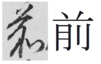 "This figure shows a comparison of a kuzushiji and a modern Japanese type character. Both represent the same character 前, ""front"" in English."