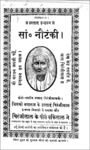 Title page of Sāṅgīt Nauṭaṅkī featuring portrait of the author, Chiranjilal (Mathura, 1922). By permission of the British Library.