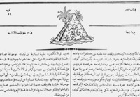 Muhammad Ali's choice? A pyramid as a symbol of Egypt. Masthead of Al-Waqai al-Misriyya, Egypt's official journal, 1829. In Amin Sami, Taqwim al-Nil, vol. 2 (Cairo, 1928), 346.