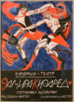 Playbill design by Alexandra Exter for Thamyris the Cithara Player with a deep blue background and swirling red fabric streaming around a bare-chested woman and man. The words are written in a mix of Greek and Cyrillic letters.