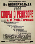 Poster for a scheduled evening of debates about Inspector General with a list of names of participants.