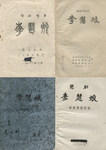 Figure 10. Four of the numerous versions of Li Huiniang staged in 1979 and 1980