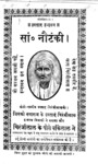 4 Title page of Sāṅgīt Nauṭaṅkī featuring portrait of the author, Chiranjilal (Mathura, 1922). By permission of the British Library.