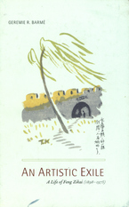Cover image for An artistic exile: a life of Feng Zikai (1898-1975)